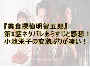 『美食探偵明智五郎』第1話ネタバレあらすじと感想!小池栄子の変貌ぶりが凄い!