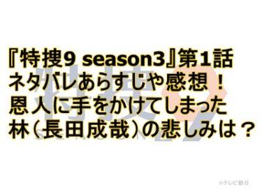 『特捜9 season3』第1話ネタバレあらすじや感想!恩人に手をかけてしまった林(長田成哉)の悲しみは?