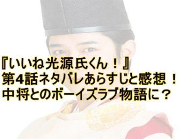 『いいね光源氏くん!』第4話ネタバレあらすじと感想!中将とのボーイズラブ物語に?