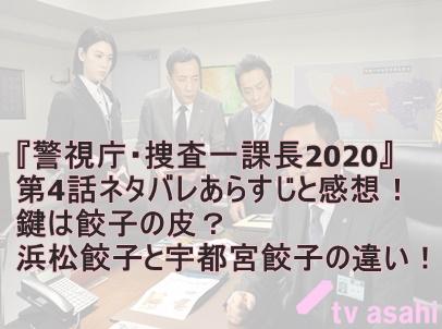 ネタバレ スペシャル 捜査 課長 一