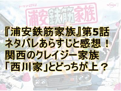 浦安鉄筋家族 5話 ネタバレ