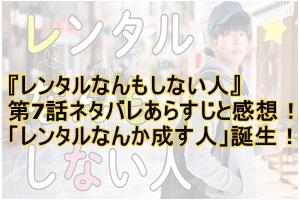 『レンタルなんもしない人』第7話ネタバレあらすじと感想!「レンタルなんか成す人」誕生!