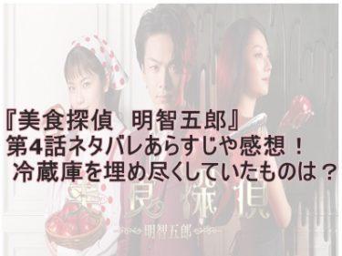 『美食探偵 明智五郎』第4話ネタバレあらすじや感想!  冷蔵庫を埋め尽くしていたものは?